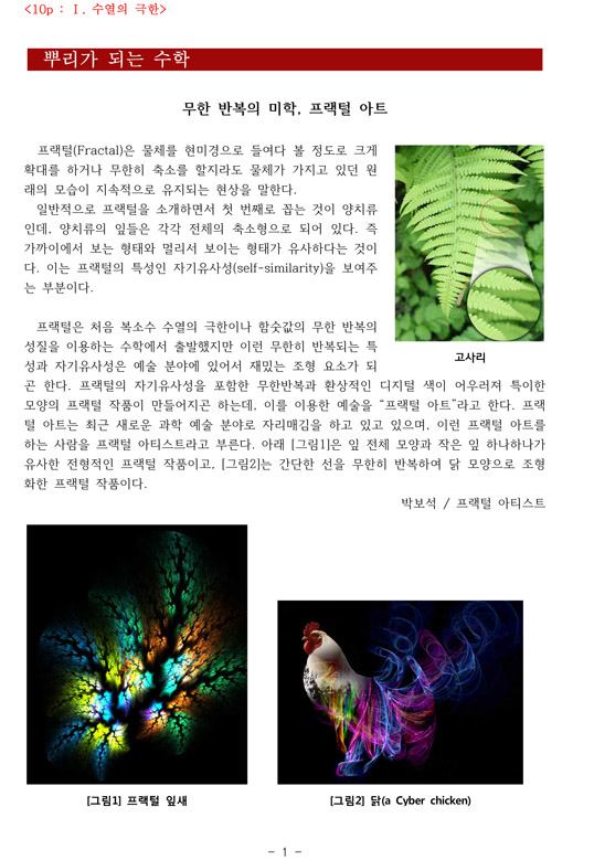 [뿌리수학] 미적분Ⅰ_Ⅰ.jpg